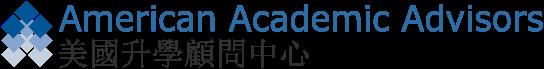 美國專家 american academic advisors 美國升學顧問中心